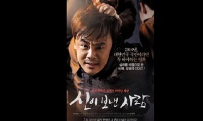 Film o prześladowaniach chrześcijan w Korei Północnej